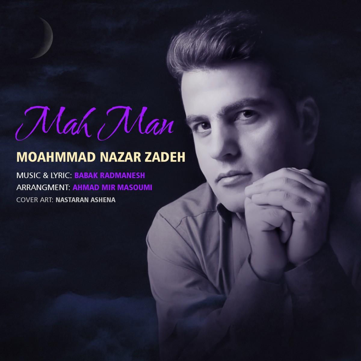 دانلود آهنگ محمد نظرزاده به نام ماه من