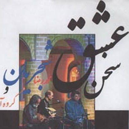 دانلود آهنگ محمدرضا شجریان به نام سخن عشق