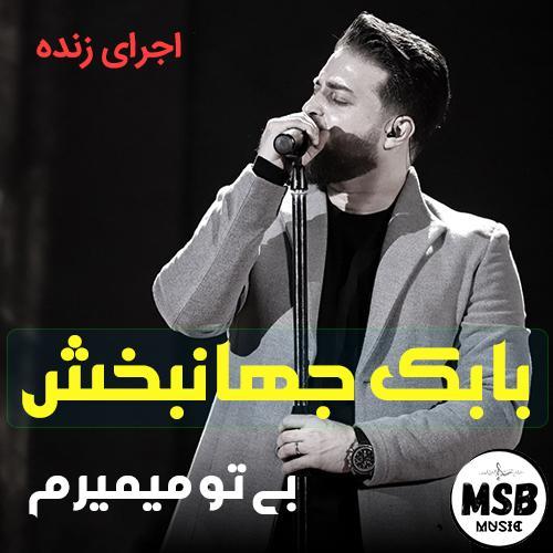 دانلود موزیک ویدیو بابک جهانبخش به نام بی تو میمیرم (اجرای زنده)