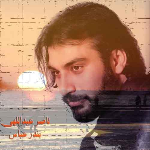 دانلود آهنگ ناصر عبداللهی به نام بندرعباسی