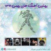 دانلود بهترین آهنگ های بهمن 99