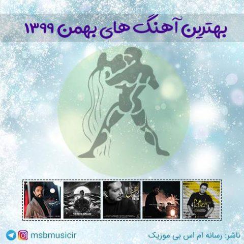 دانلود بهترین آهنگ های بهمن ۹۹