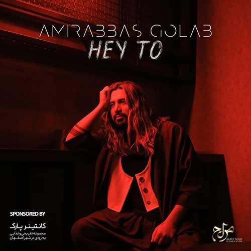 دانلود موزیک ویدیو امیر عباس گلاب به نام هی تو