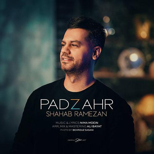 دانلود آهنگ شهاب رمضان به نام پاد زهر