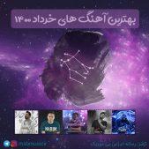 دانلود بهترین آهنگ های خرداد ماه ۱۴۰۰