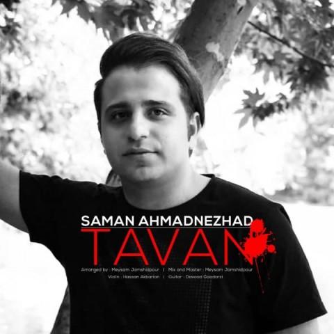 دانلود آهنگ سامان احمد نژاد به نام تاوان